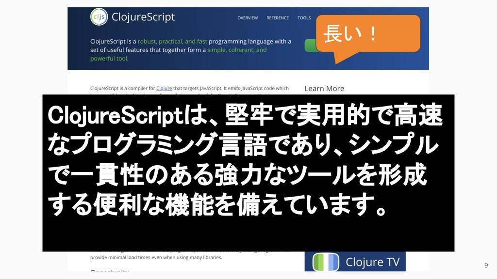 ClojureScriptは、堅牢で実用的で高速 なプログラミング言語であり、シンプル で一貫...