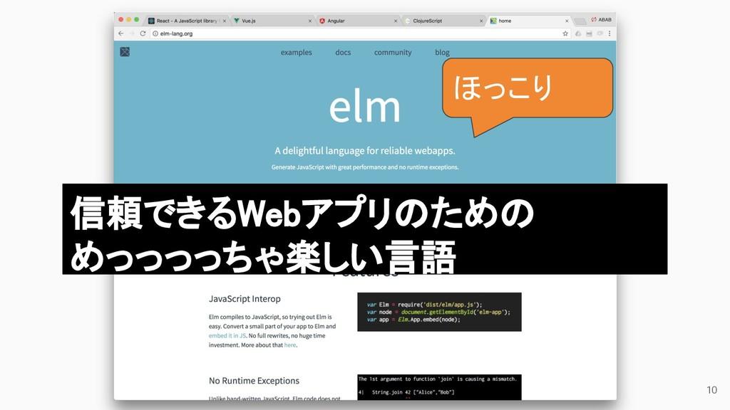 信頼できるWebアプリのための めっっっっちゃ楽しい言語 ほっこり 10