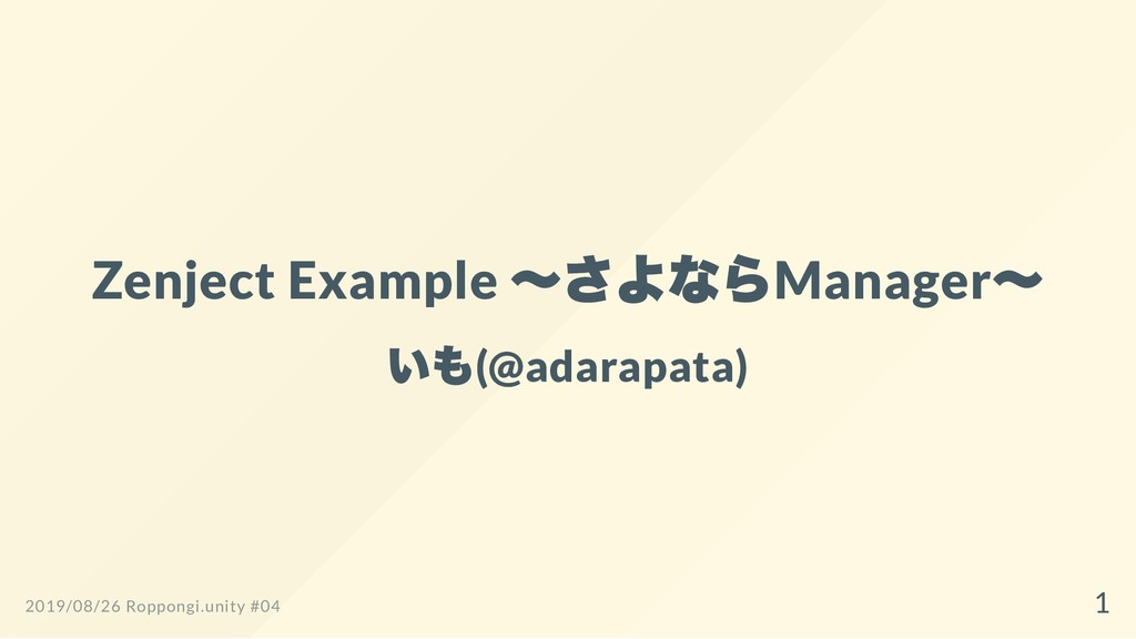 Zenject Example ~さよならManager ~ いも(@adarapata) 2...