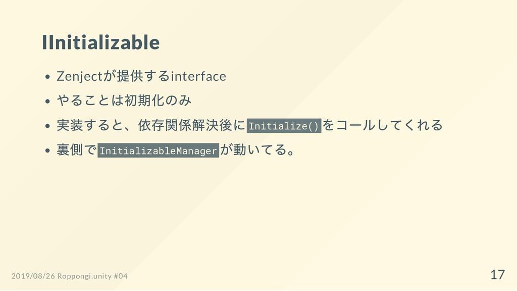 IInitializable Zenject が提供するinterface やることは初期化の...