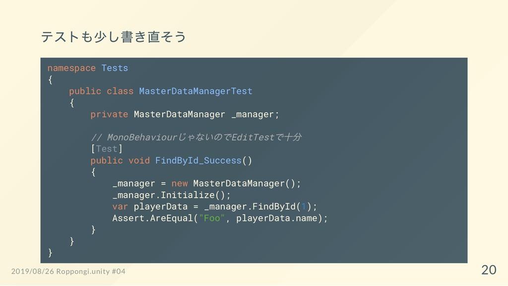 テストも少し書き直そう namespace Tests { public class Mast...
