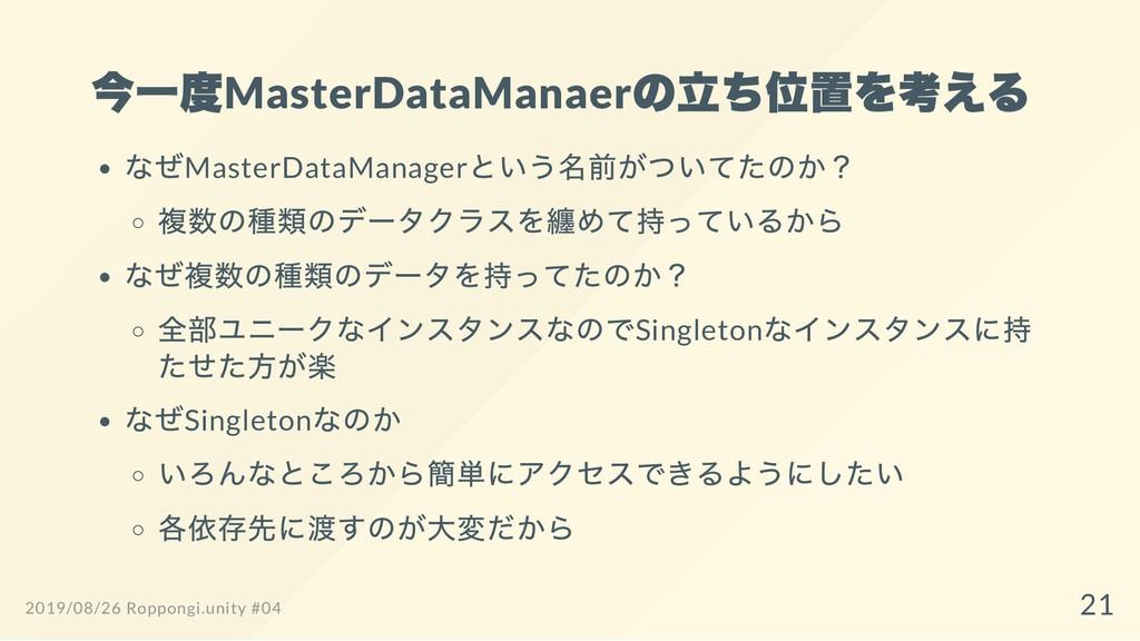 今一度MasterDataManaer の立ち位置を考える なぜMasterDataManag...