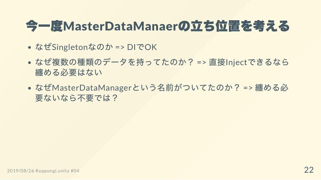 今一度MasterDataManaer の立ち位置を考える なぜSingleton なのか =...