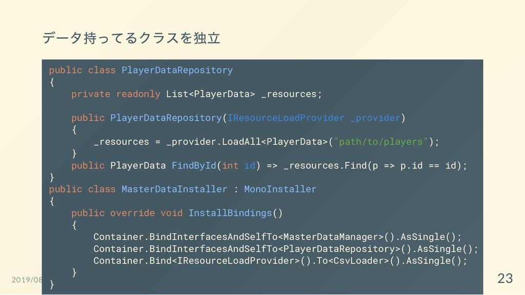 データ持ってるクラスを独立 public class PlayerDataRepository...