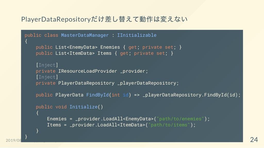PlayerDataRepository だけ差し替えて動作は変えない public clas...