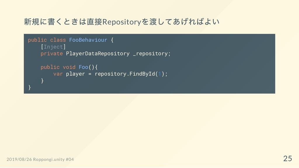 新規に書くときは直接Repository を渡してあげればよい public class Fo...