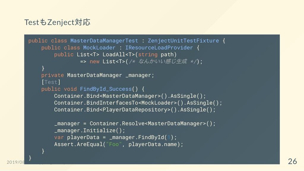Test もZenject 対応 public class MasterDataManager...