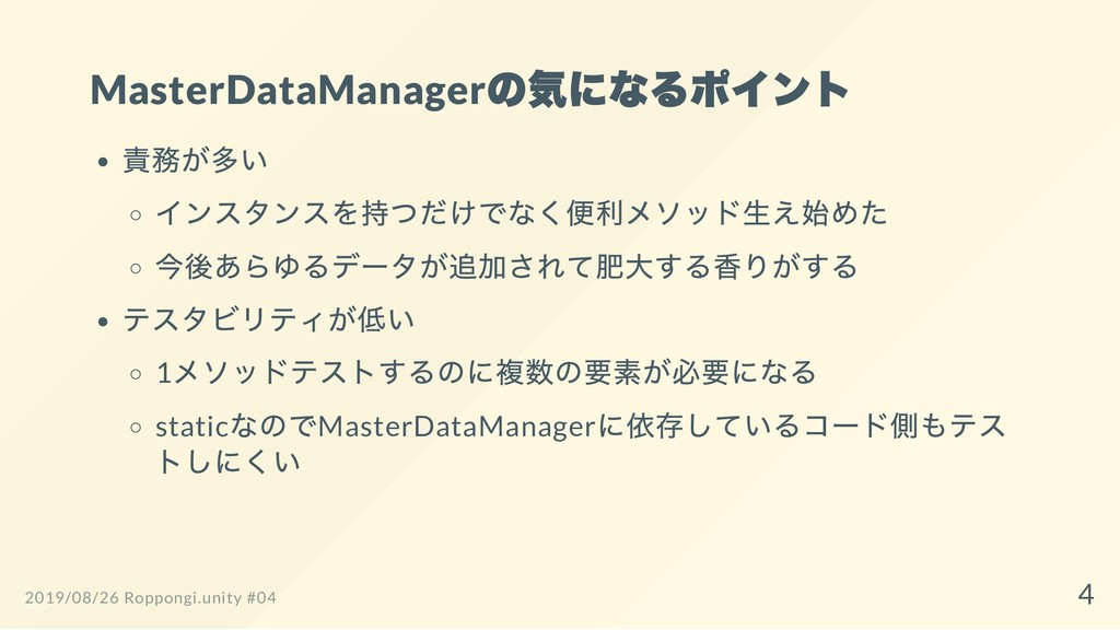 MasterDataManager の気になるポイント 責務が多い インスタンスを持つだけでな...