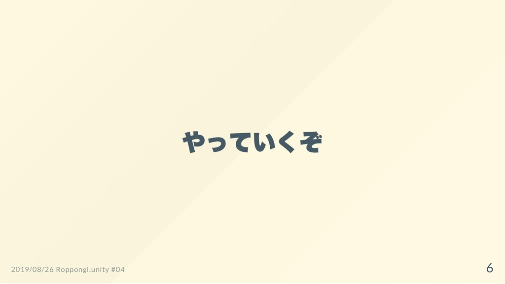 やっていくぞ 2019/08/26 Roppongi.unity #04 6