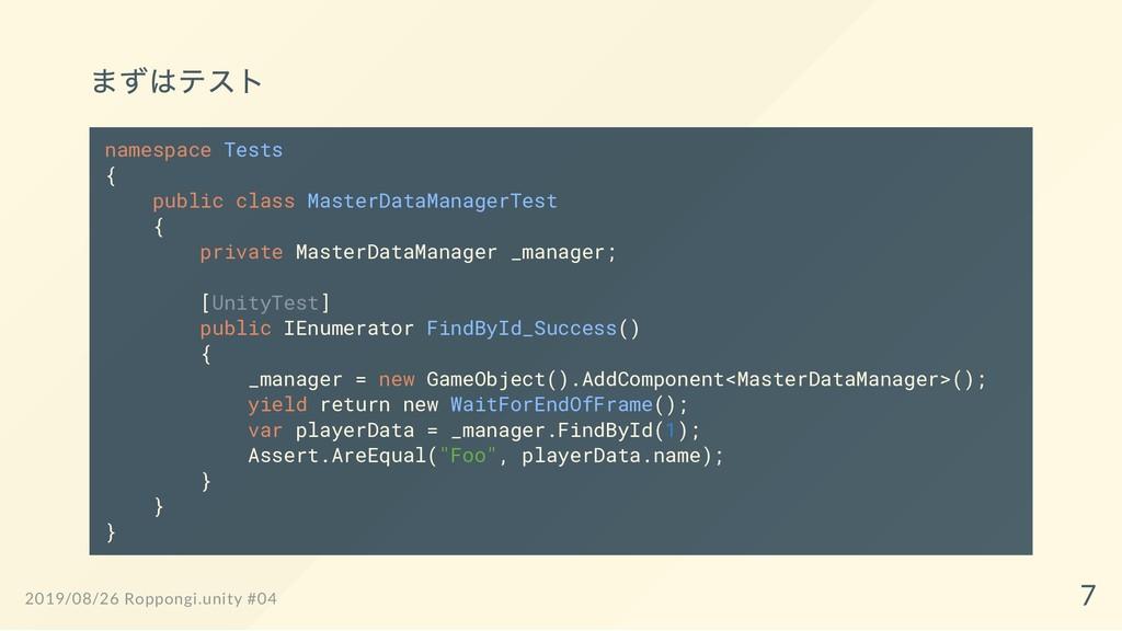 まずはテスト namespace Tests { public class MasterDat...