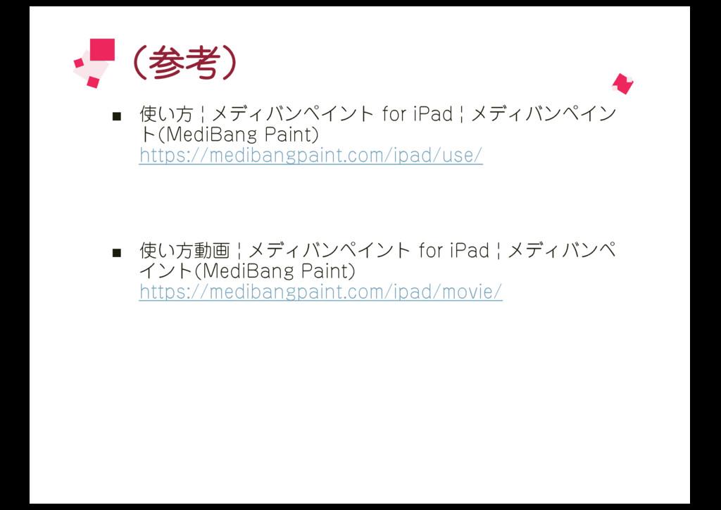 ʢߟʣ ■ ͍ํ ]ϝσΟόϯϖΠϯτ GPSJ1BE]ϝσΟόϯϖΠϯ τ .F...