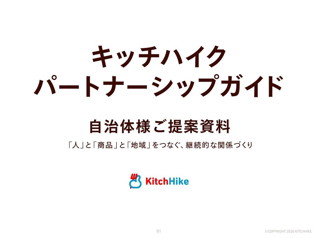 ©COPYRIGHT 2019 KITCHHIKE キッチハイク  パートナーシップガイド 「...