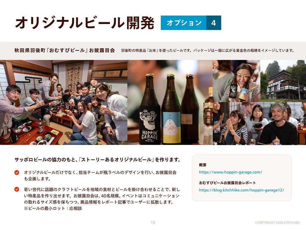 オリジナルビール開発 4 オプション 秋田県羽後町「おむすびビール」お披露目会 羽後町の特産品...