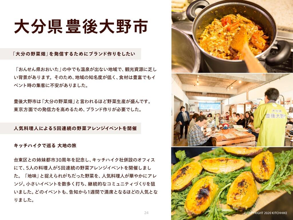 「大分の野菜畑」を発信するためにブランド作りをしたい 人気料理人による5回連続の野菜アレンジイ...