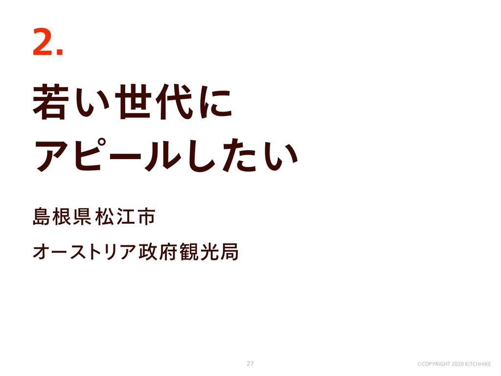 若い世代に  アピールしたい 島根県松江市 オーストリア政府観光局 2. ©COPYRIGHT...