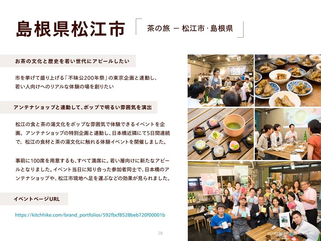 島根県松江市 茶の旅 ー松江市・島根県 事前に100席を用意するも、 すべて満席に。若い層向け...