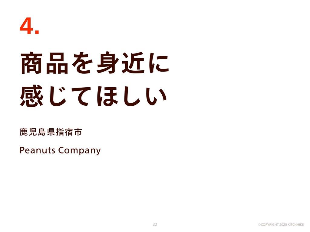 商品を身近に  感じてほしい 鹿児島県指宿市 Peanuts Company 4. ©COPY...