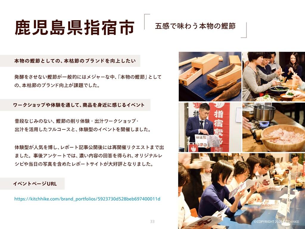 鹿児島県指宿市 五感で味わう本物の鰹節 体験型が人気を博し、 レポート記事公開後には再開催リク...