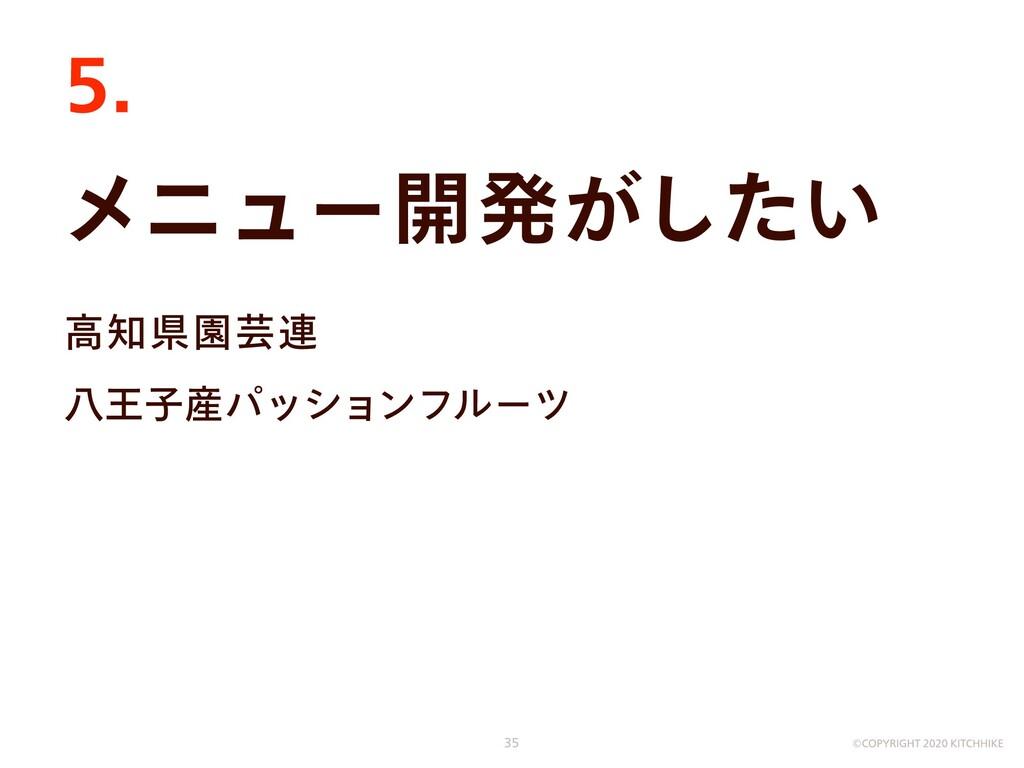 メニュー開発がしたい 高知県園芸連 八王子産パッションフルーツ 5. ©COPYRIGHT 2...
