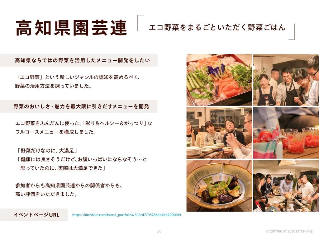 高知県園芸連 エコ野菜をまるごといただく野菜ごはん 「野菜だけなのに、大満足」  「健康には良...
