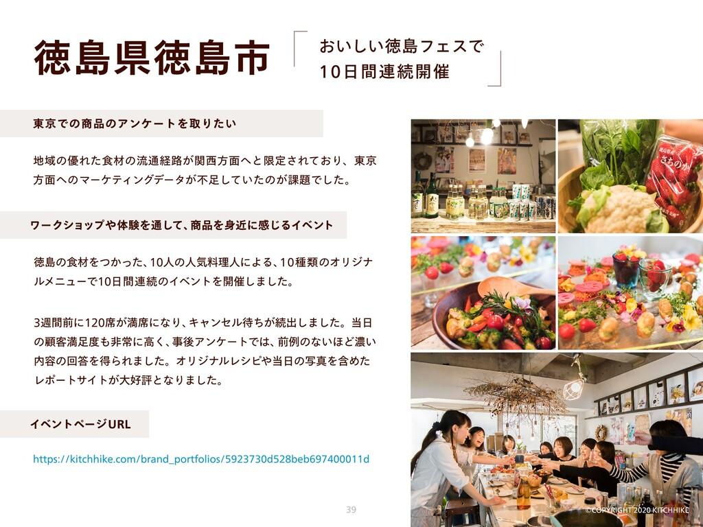 徳島県徳島市 おいしい徳島フェスで  10日間連続開催 3週間前に120席が満席になり、キャン...