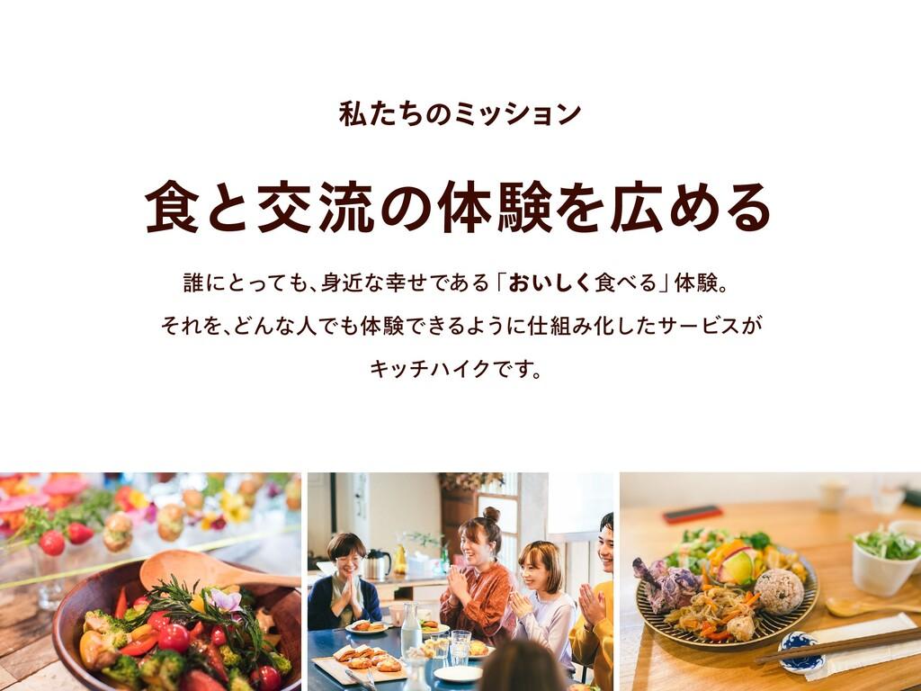 食と交流の体験を広める 誰にとっても、 身近な幸せである「おいしく食べる」体験。  それを、 ...