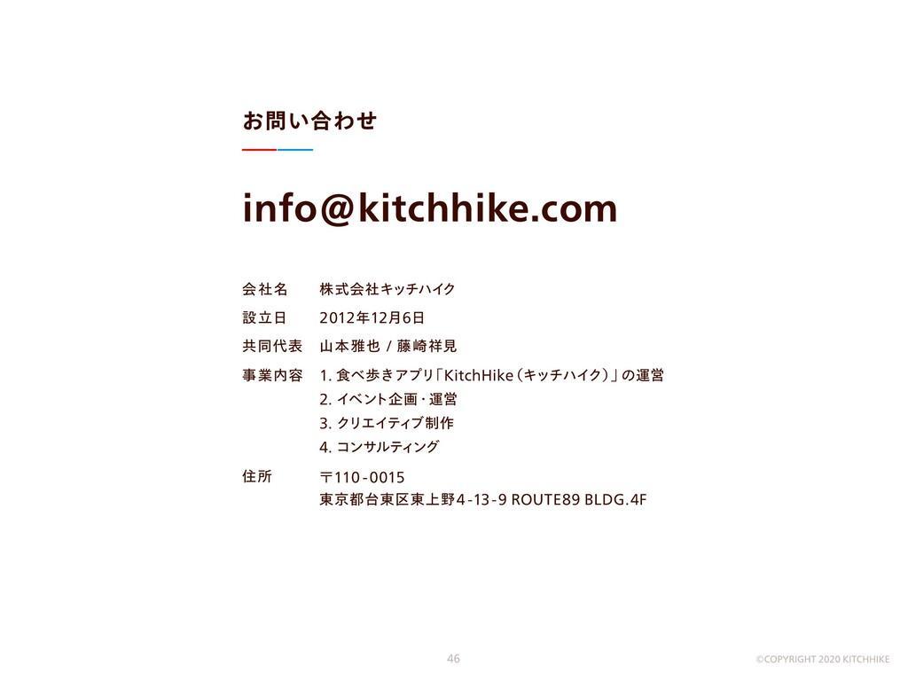 〒110 -0015  東京都台東区東上野4 -13-9 ROUTE89 BLDG. 4F 1...