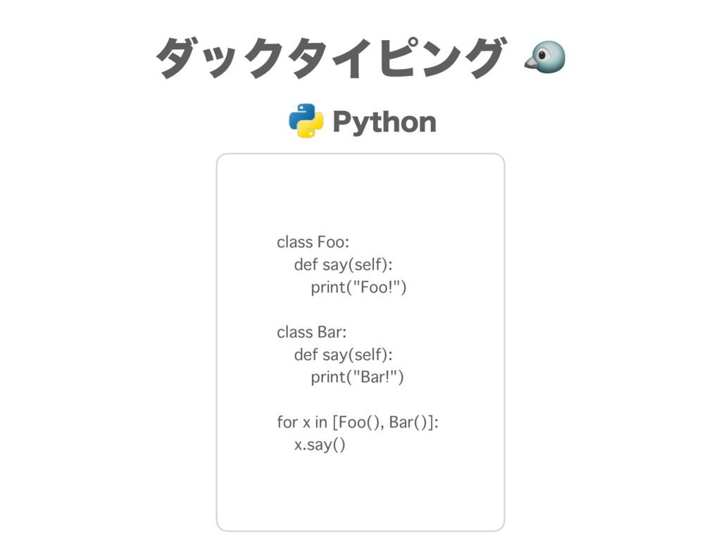 """μοΫλΠϐϯά class Foo: def say(self): print(""""Foo!..."""