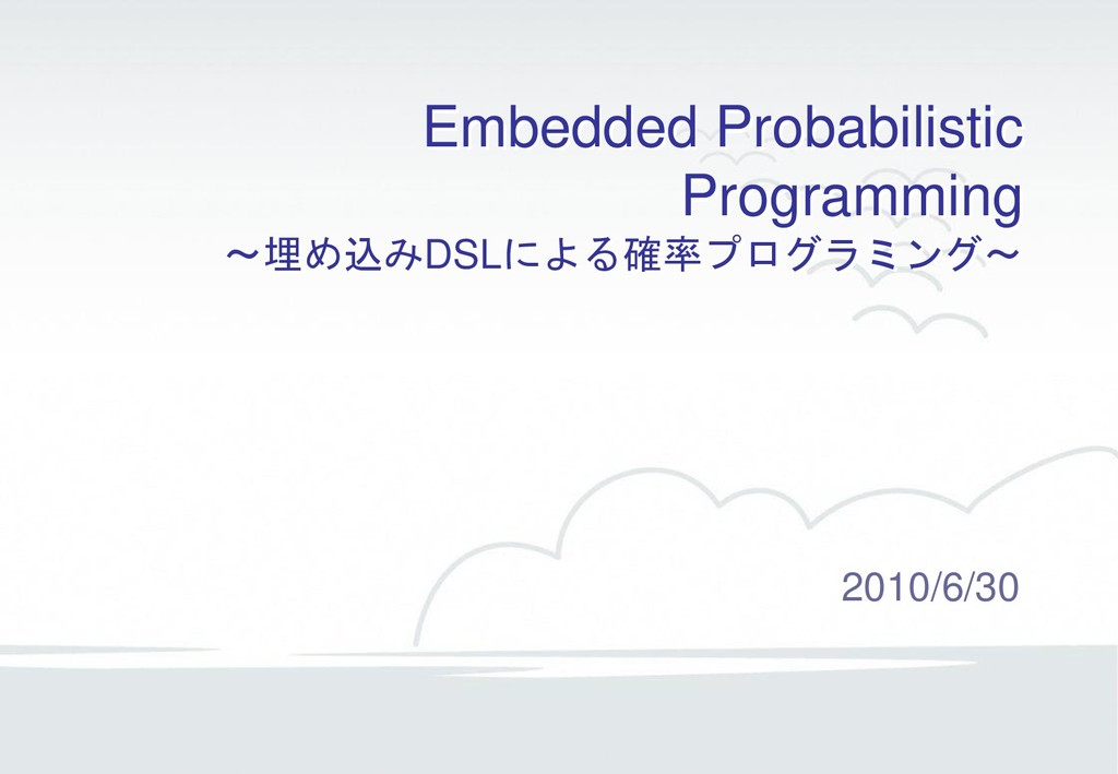 Embedded Probabilistic Programming ~埋め込みDSLによる確...