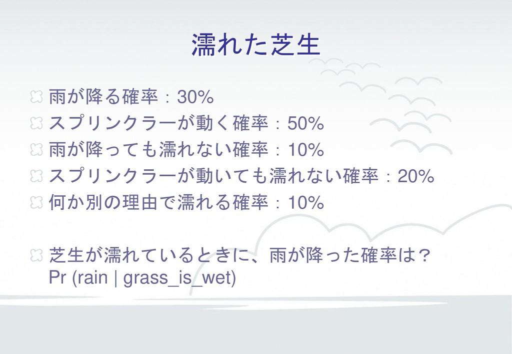 濡れた芝生 雨が降る確率:30% スプリンクラーが動く確率:50% 雨が降っても濡れない確率:...