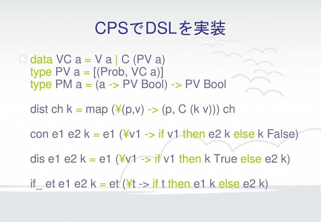 CPSでDSLを実装 data VC a = V a | C (PV a) type PV a...