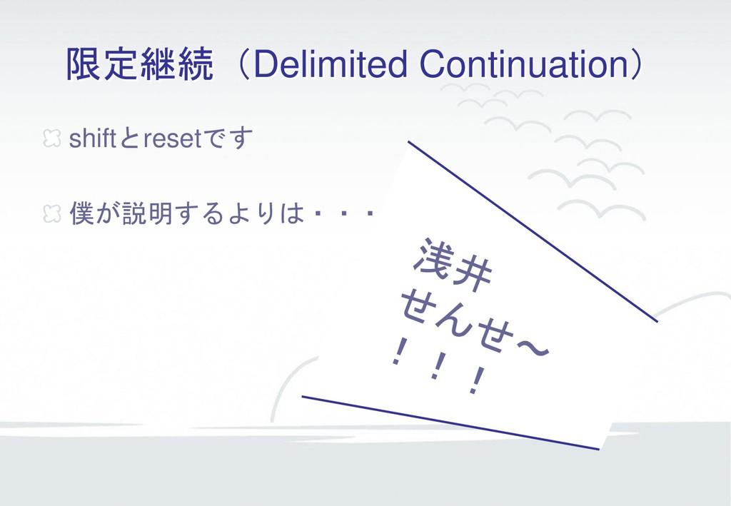 限定継続(Delimited Continuation) shiftとresetです 僕が説明...