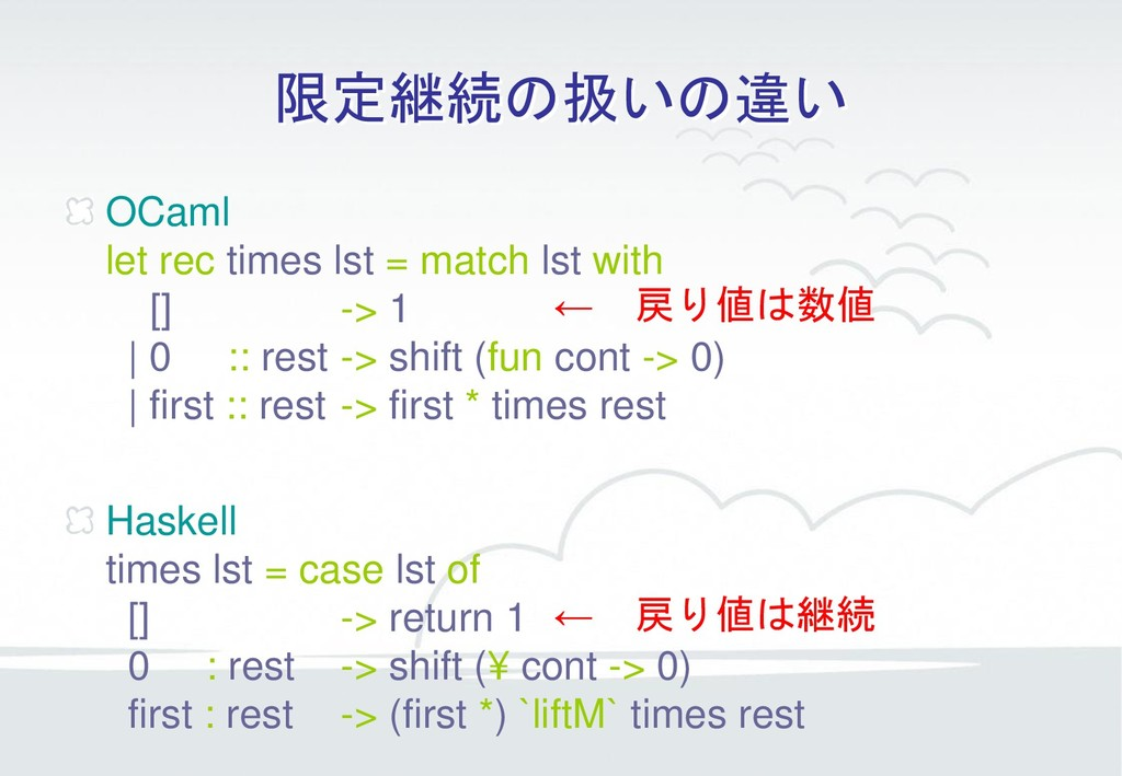 限定継続の扱いの違い OCaml let rec times lst = match lst ...