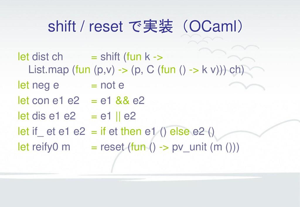 shift / reset で実装(OCaml) let dist ch = shift (f...