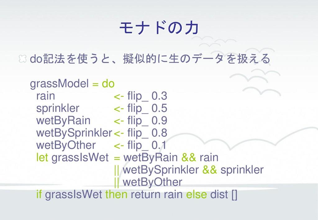 モナドの力 do記法を使うと、擬似的に生のデータを扱える grassModel = do ra...