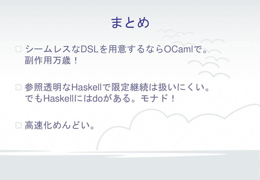 まとめ シームレスなDSLを用意するならOCamlで。 副作用万歳! 参照透明なHaskell...