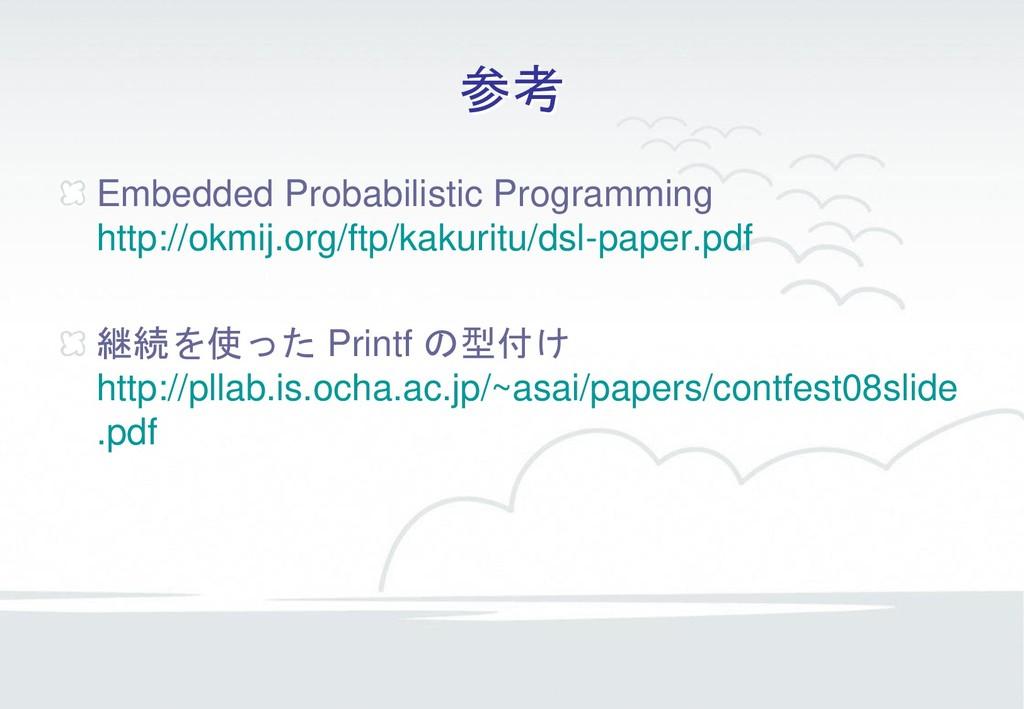 参考 Embedded Probabilistic Programming http://ok...