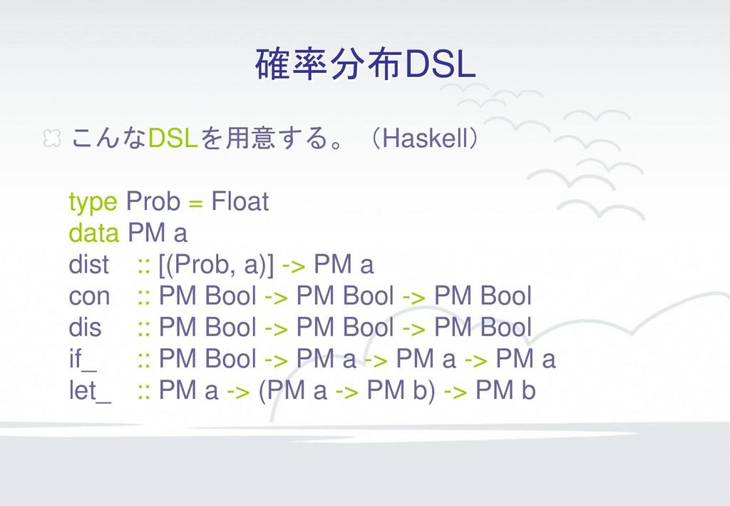 確率分布DSL こんなDSLを用意する。(Haskell) type Prob = Float...