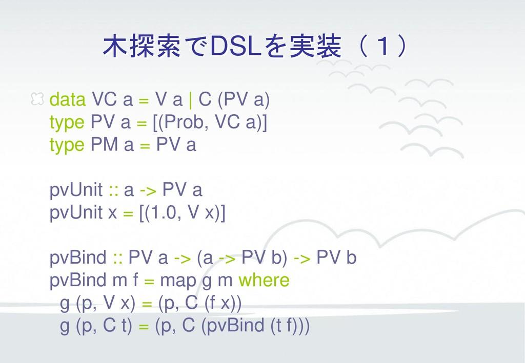 木探索でDSLを実装(1) data VC a = V a | C (PV a) type P...