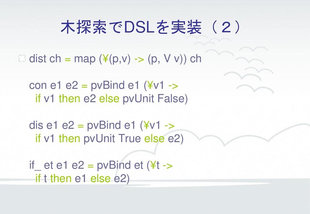 木探索でDSLを実装(2) dist ch = map (¥(p,v) -> (p, V v)...