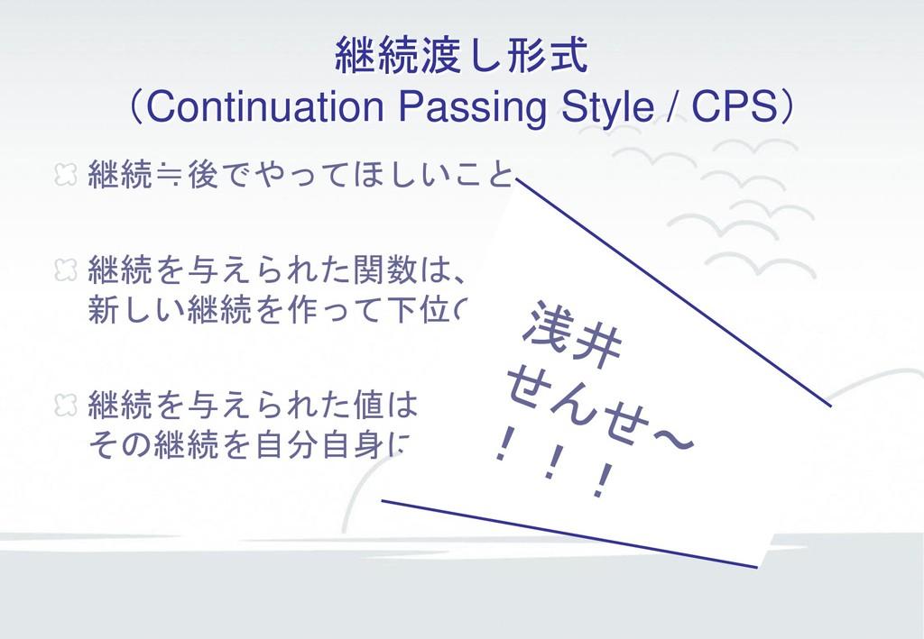 継続渡し形式 (Continuation Passing Style / CPS) 継続≒後で...