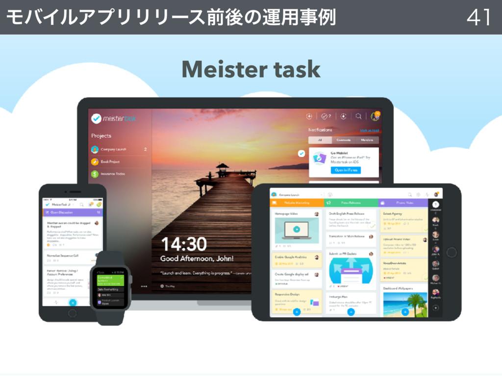 ϞόΠϧΞϓϦϦϦʔεલޙͷӡ༻ྫ Meister task