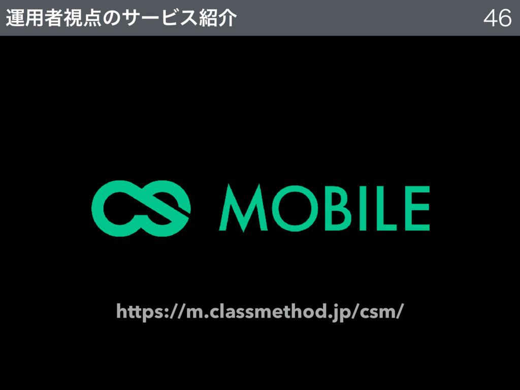 ӡ༻ऀࢹͷαʔϏεհ https://m.classmethod.jp/csm/