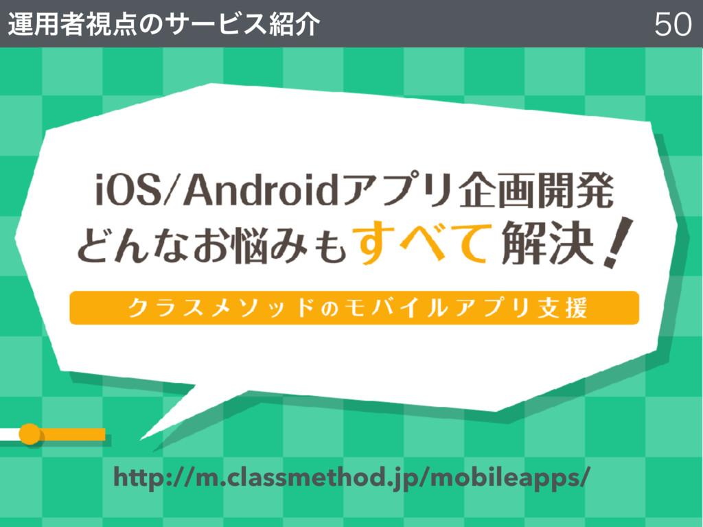 ӡ༻ऀࢹͷαʔϏεհ http://m.classmethod.jp/mobilea...