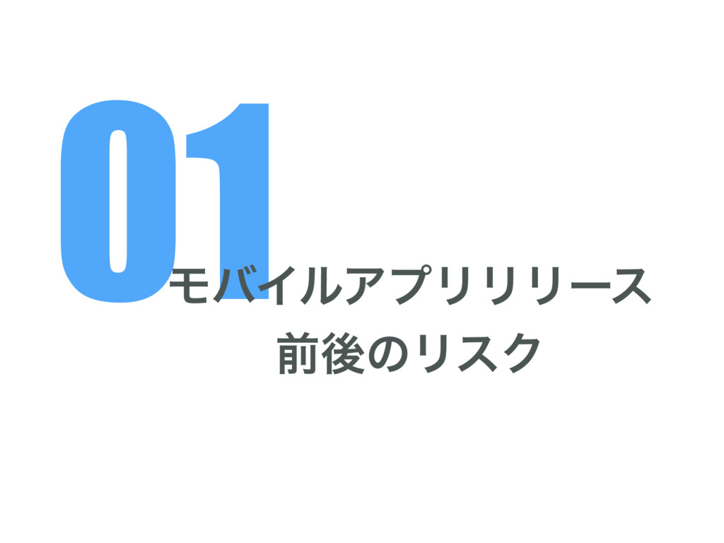 01 ຊύʔτͷͶΒ͍ ϞόΠϧΞϓϦϦϦʔε લޙͷϦεΫ