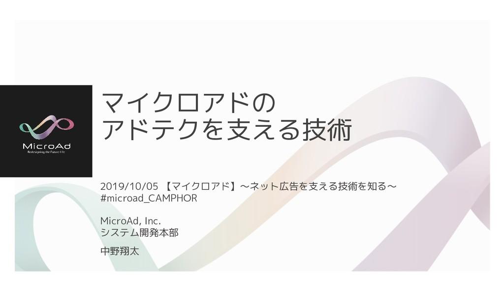 マイクロアドの アドテクを支える技術 2019/10/05 【マイクロアド】〜ネット広告を支え...
