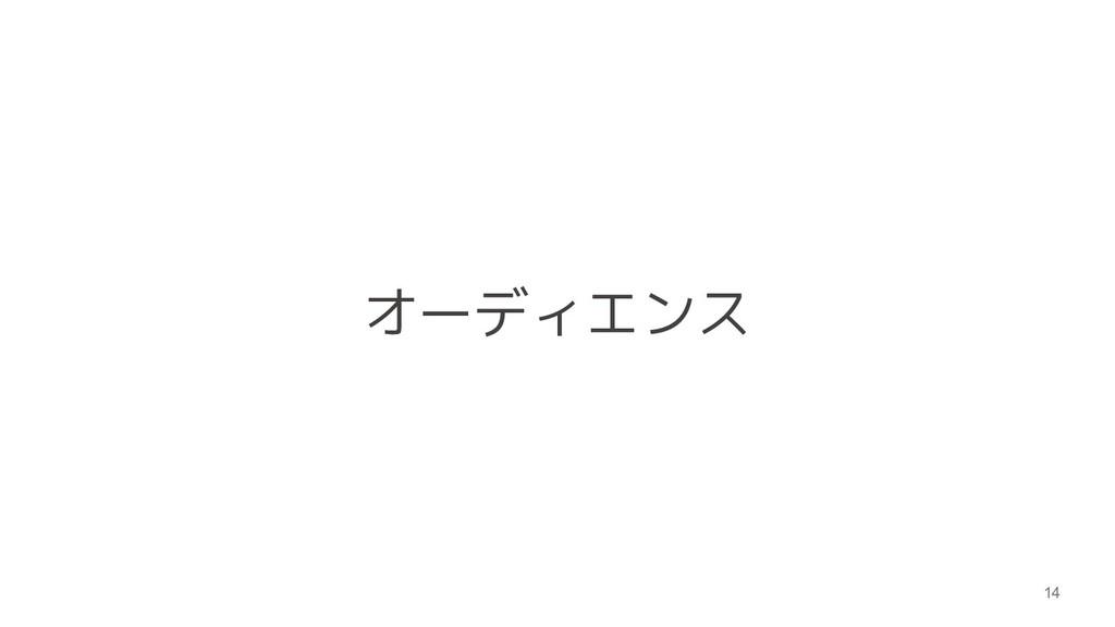オーディエンス 14