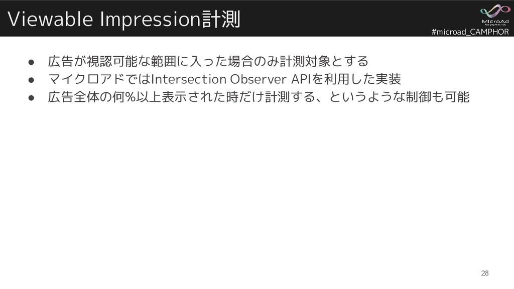 #microad_CAMPHOR Viewable Impression計測 ● 広告が視認可...