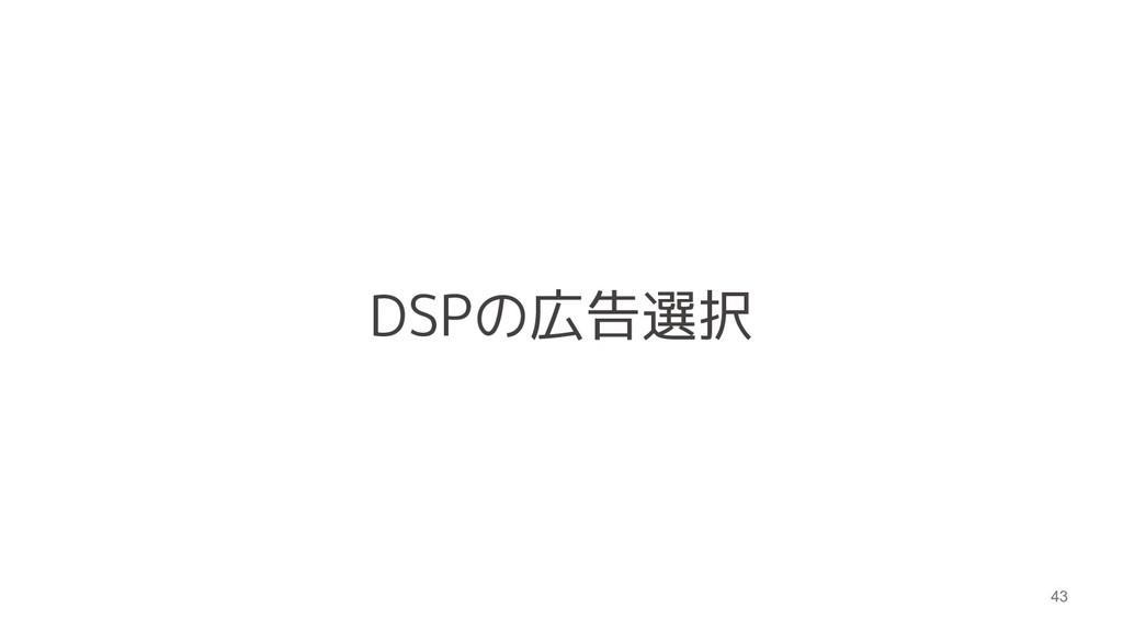 DSPの広告選択 43