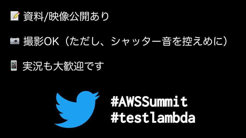 #AWSSummit #testlambda Ө0,ʢͨͩ͠ɺγϟολʔԻΛ߇͑Ίʹʣ ...